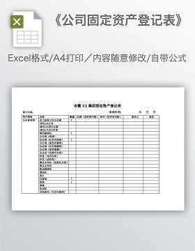 《公司固定资产登记表》