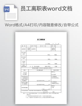 员工离职表word文档