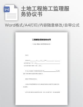 土地工程施工监理服务协议书