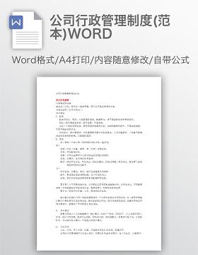 公司行政管理制度(范本)WORD