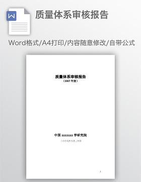 质量体系审核报告