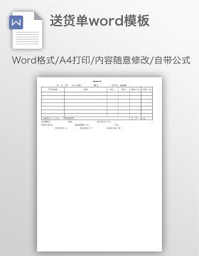 送货单word模板