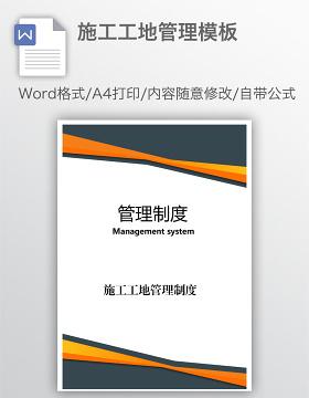 施工工地管理模板