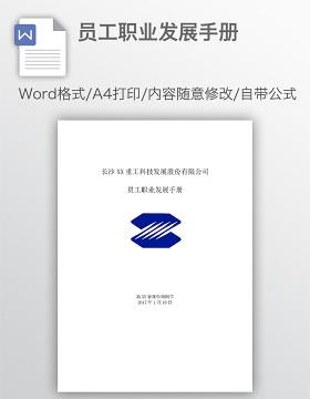 员工职业发展手册