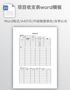 项目收支表word模板