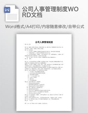 公司人事管理制度WORD文档