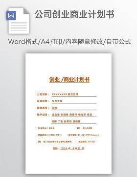 公司創業商業計劃書