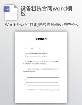 设备租赁合同word模板