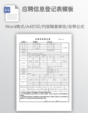 应聘信息登记表模板