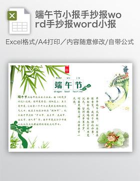 端午节小报手抄报word手抄报word小报