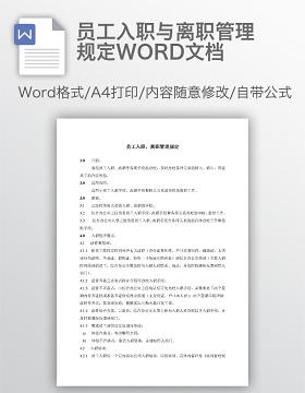 员工入职与离职管理规定WORD文档
