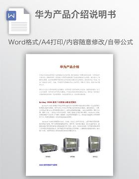 华为产品介绍说明书