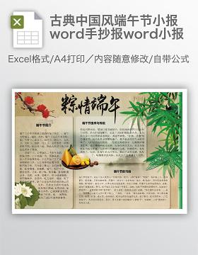 古典中国风端午节小报word手抄报word小报