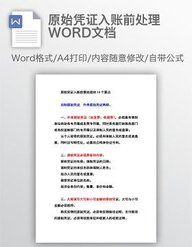 原始凭证入账前处理WORD文档