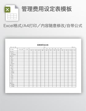 管理费用设定表模板
