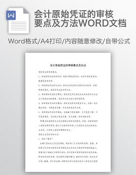 会计原始凭证的审核要点及方法WORD文档