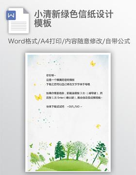 小清新绿色信纸设计模板