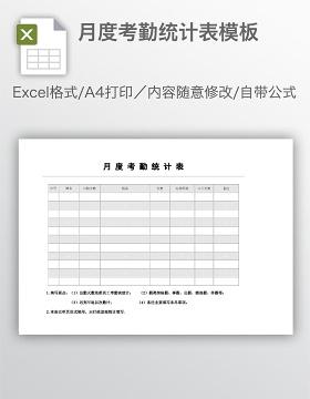 月度考勤统计表模板