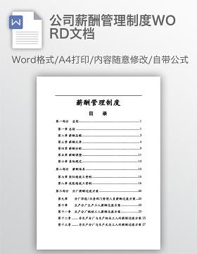 公司薪酬管理制度WORD文档