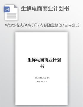 生鲜电商商业计划书