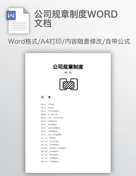 公司规章制度WORD文档