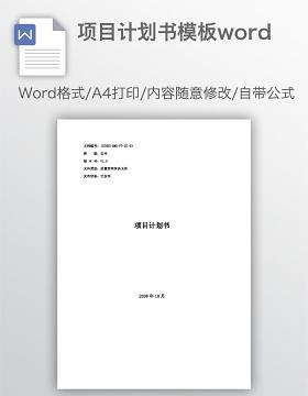 项目计划书模板word