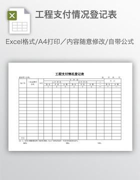 工程支付情况登记表