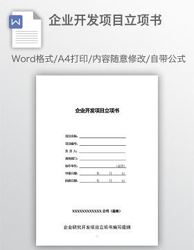 企业开发项目立项书