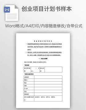 创业项目计划书样本