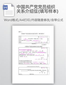 中国共产党党员组织关系介绍信(填写样本)