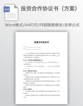 投資合作協議書(方案)