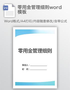 零用金管理细则word模板