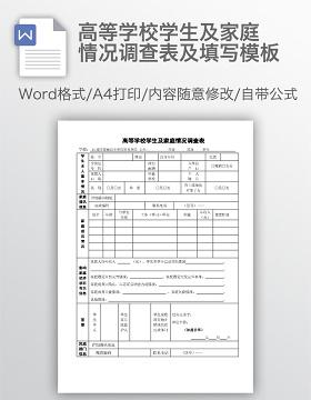 高等学校学生及家庭情况调查表及填写模板