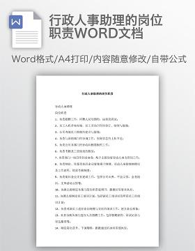 行政人事助理的岗位职责WORD文档