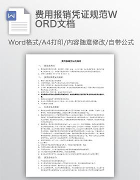 费用报销凭证规范WORD文档