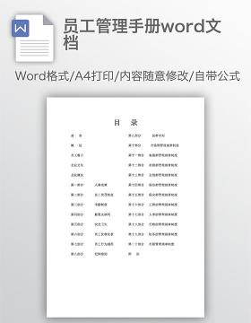 员工管理手册word文档
