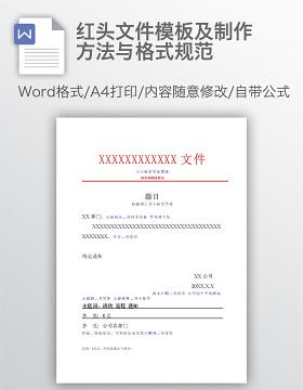 红头文件模板及制作方法与格式规范