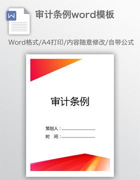 审计条例word模板