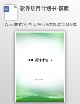 软件项目计划书-模版