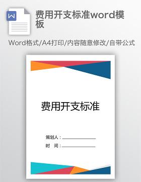 费用开支标准word模板