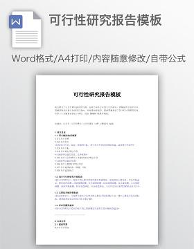 可行性研究报告模板