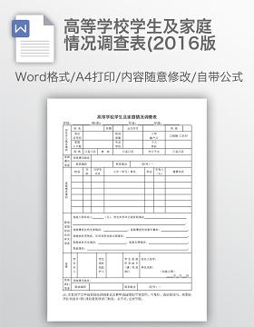高等学校学生及家庭情况调查表(2016版