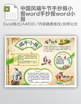 中国风端午节手抄报小报word手抄报word小报