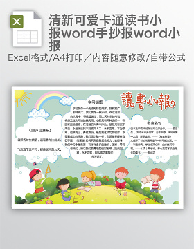 清新可爱卡通读书小报word手抄报word小报
