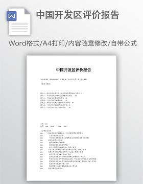 中国开发区评价报告