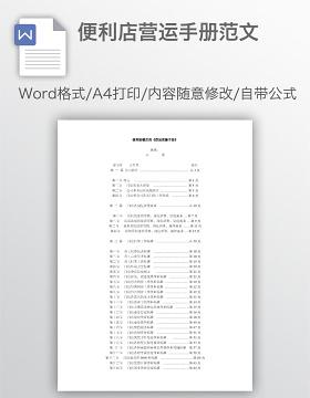 便利店营运手册范文