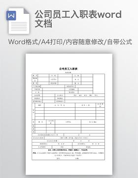 公司员工入职表word文档