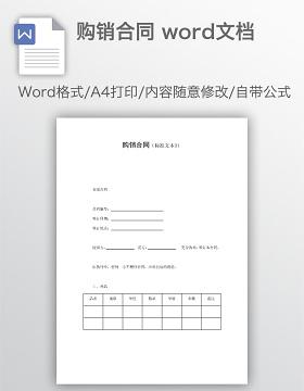购销合同 word文档