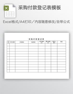 采购付款登记表模板