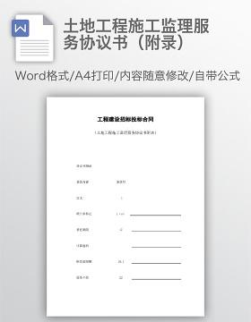 土地工程施工监理服务协议书(附录)
